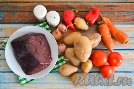 Подготовить необходимые ингредиенты для приготовления картофеля, тушеного с говяжьей печенью.