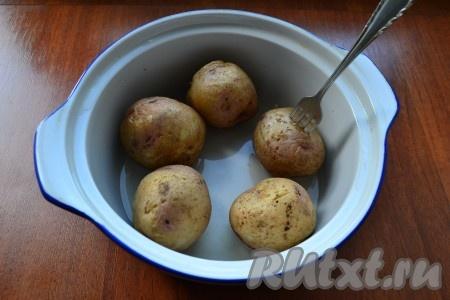 Через 10 минут картофель средней величины будет полностью готов! Готовая картошка будет легко прокалываться вилкой.