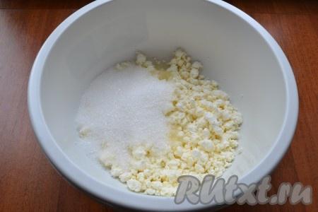 К творогу добавить 100 грамм сахара и щепотку соли.
