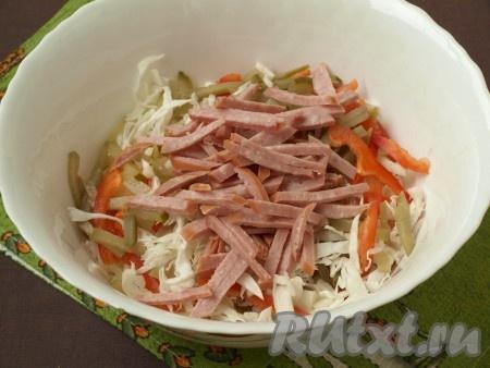 Нарезать соломкой колбасу и добавить к овощам.{amp}#xA;