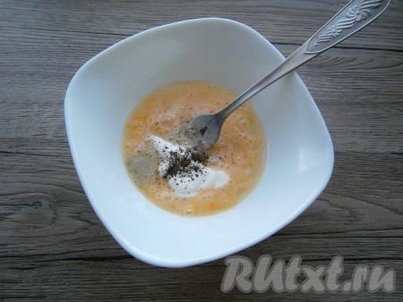 Яйцо хорошенько расколотить вилкой, добавить сметану, чуть соли и черный молотый перец, перемешать.