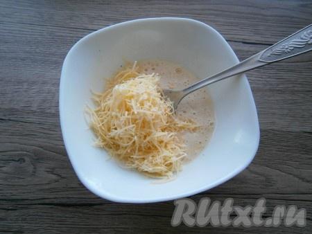 В получившуюся смесь добавить натертый на мелкой или средней терке сыр, перемешать.