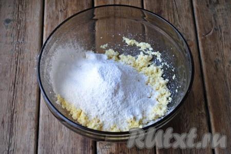Всыпать просеянную муку с разрыхлителем. Муки может понадобиться немного больше или меньше, в зависимости от влажности творога. Если творог очень сухой - можно добавить не одно яйцо, а два.