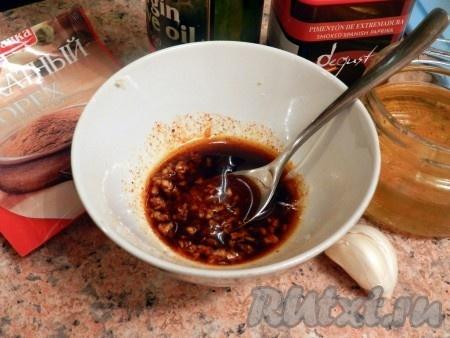Приготовить маринад - смешать измельченный чеснок, паприку, мускатный орех, оливковое масло и мёд.