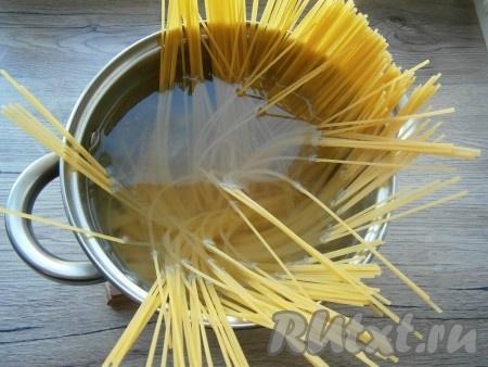 Спагетти поместить в кипящую подсоленную воду и отварить до готовности, согласно инструкции на упаковке (обычно спагетти готовы через 6-8 минут).