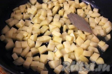 Картофель почистить, нарезать кубиками и тоже быстро обжарить на растительном масле - сначала на сильном огне, а потом на среднем под крышкой и листочком лавровым.