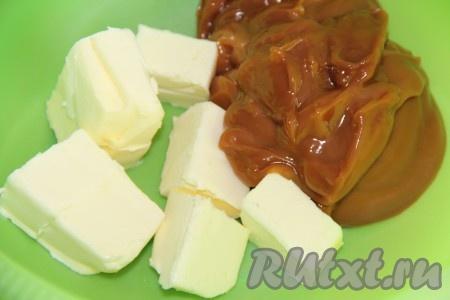 Размягченное сливочное масло соединить с варёной сгущёнкой и перемешать до однородного состояния.