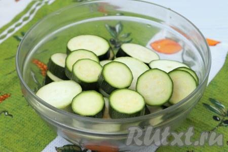 Кабачки хорошо вымыть (молодые кабачки можно готовить с кожурой) и нарезать кружочками толщиной 1 см.