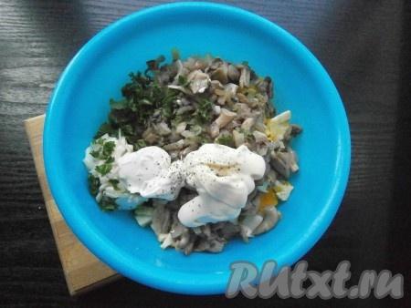 Также добавить сметану и майонез, салат посолить и поперчить, перемешать.