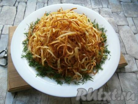 Покрыть салат густо и щедро картофельной соломкой, по краю салата (в нижней части) посыпать измельченным укропом.