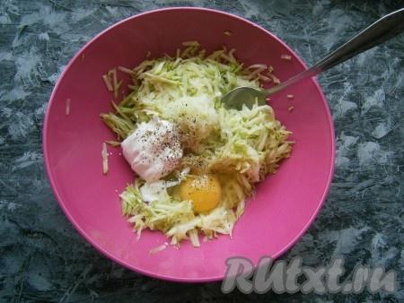 Добавить сметану, яйцо, соль и чёрный молотый перец.