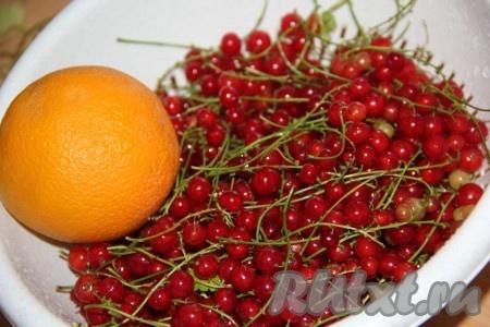 Подготовить ягоды красной смородины и апельсин.