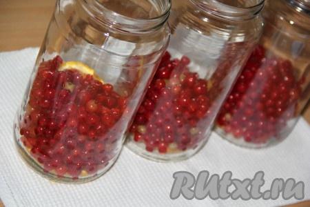 Затем насыпать ягоды в банки. Я закрываю компот в литровых банках, поэтому, примерно, разделяю красную смородину и апельсин на 3 равные части и раскладываю по трём литровым баночкам (можно, конечно, закрывать компот и в трёхлитровой банке).
