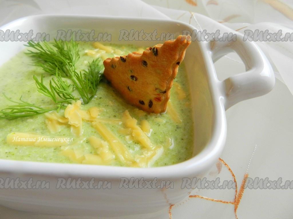рецепт крем супа из брокколи с молоком