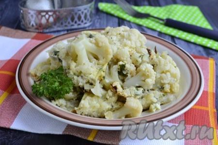 Всё, теперь очень вкусную и нежную цветную капусту, приготовленную с добавлением яиц и молока в мультиварке можно подавать к столу. Лучше подавать в горячем или тёплом виде. Вот так просто можно приготовить полезное блюдо для всей семьи!
