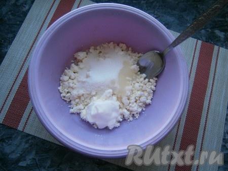 В творог добавить сметану, соль, растительное масло и 3 столовые ложки сахара.