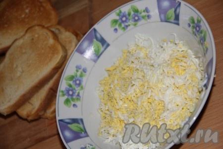 Яйца предварительно сварить вкрутую (на это понадобится минут 10 с начала закипания воды), очистить после остывания, а затем натереть на мелкой тёрке. Твёрдый сыр тоже натереть на мелкой тёрке и выложить к натёртым яйцам.