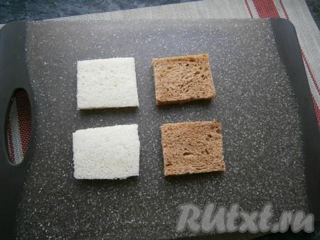 Ломтики хлеба (я взяла и чёрный, и белый хлеб) обрезать так, чтобы получились квадраты.