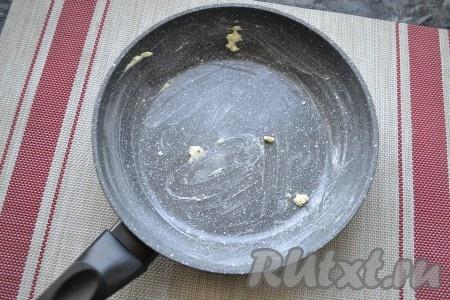 Холодную сковороду (у меня диаметр сковороды 20 см) хорошо смазать сливочным маслом.
