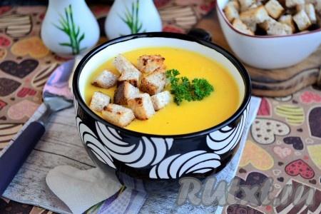 Вкусный, очень полезный, нежный суп-пюре, приготовленный из тыквы с добавлением плавленного сыра, разлить по тарелкам и подать к столу в горячем виде с сухариками.