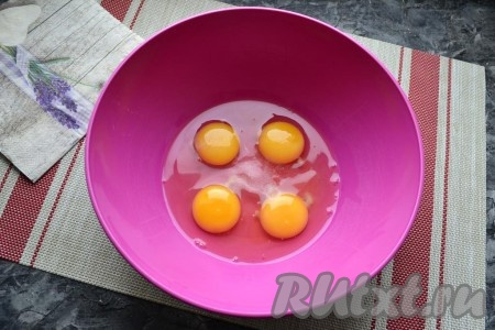 4 яйца разбить в миску, всыпать к ним щепотку соли.