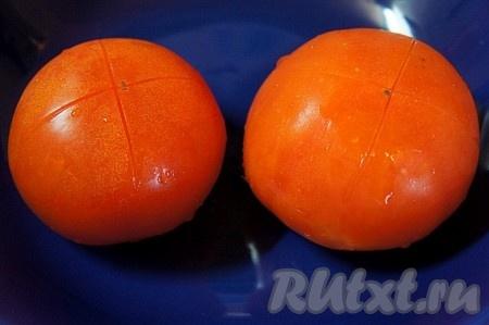 На помидорах сделать надрезы и опустить их в кипяток на 2-3 минуты. Затем удалить кожуру и нарезать мелким кубиком.