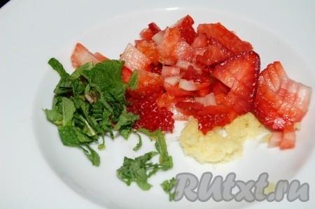 Для приготовления крема нарезать мелко клубнику, мяту, натереть свежий корень имбиря.