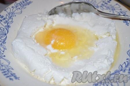 Для творожной начинки тщательно перемешать творог, яйцо, сахар и ванилин.
