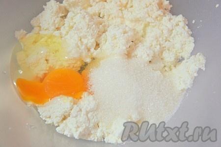 Творог растереть вилкой, добавить яйцо, сахарный песок, соль. Тщательно перемешать.