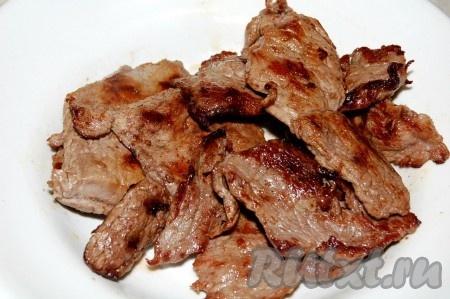 Обжаренное мясо выложить на тарелку.