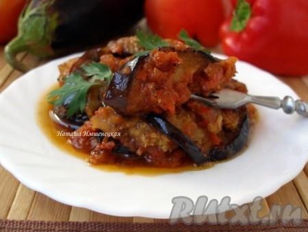Ароматные баклажаны, тушеные с помидорам, можно подавать как в горячем, так и в холодном виде.