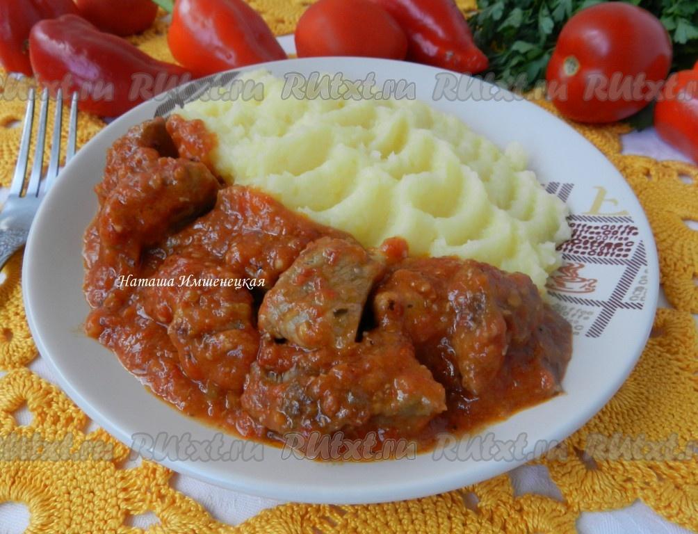 Свинина тушеная в томатном соусе