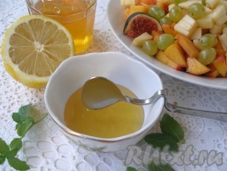 Для заправки салата смешать мед и лимонный сок. Если фрукты очень сладкие, количество меда можно уменьшить.