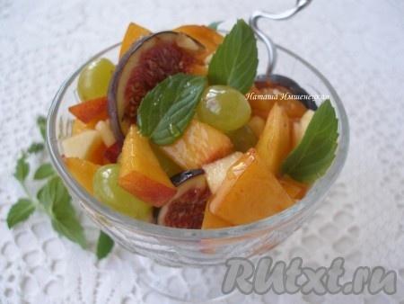 Сочный фруктовый салат готов - для приготовления этого рецепта понадобилось совсем немного времени, но ваши близкие оценят его превосходный вкус.