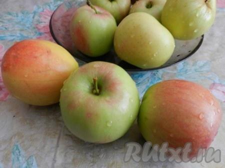 Яблоки вымыть, обсушить. Можно очистить кожуру, я не очищаю.