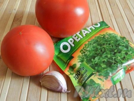 Вымыть помидоры для соуса, очистить чеснок. Помидоры натереть не терке, кожу выбросить. Чеснок пропустить через пресс. Смешать, добавить по вкусу соль, перец, сухой орегано.
