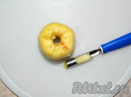 Яблоки помыть и вытащить сердцевинки с семенами. Это удобно делать специальным приспособлением.