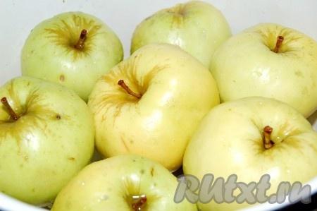 Отобрать зрелые яблоки без повреждений. Помыть.