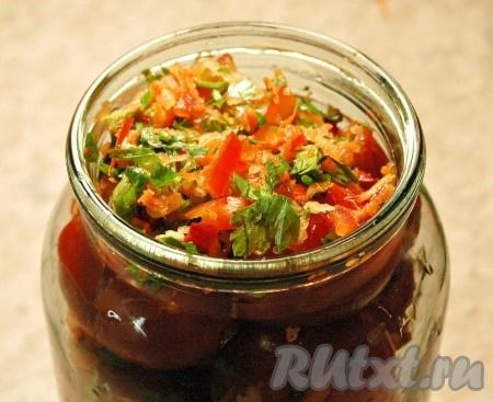 Затем набить банку помидорами, встряхивая, чтобы помидоры плотнее уложились. Оставшуюся начинку можно положить сверху банки.
