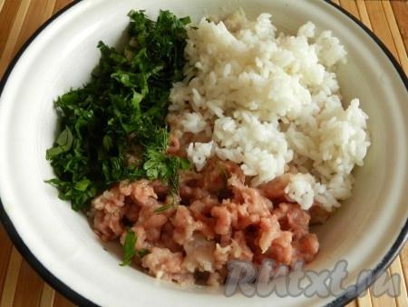 Добавить отваренный рис, мелко нарезанную зелень, соль, перец по вкусу.