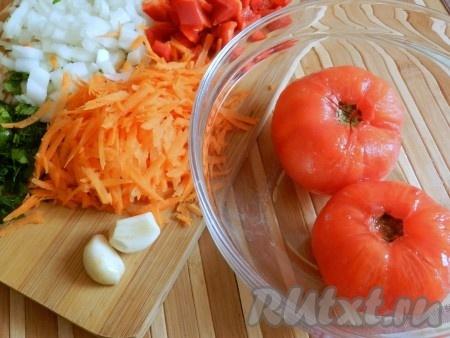 С помидоров снять кожуру, опустив их в кипяток на 3 минуты, а затем в холодную воду. Помидоры нарезать кубиками. Чеснок пропустить через пресс.