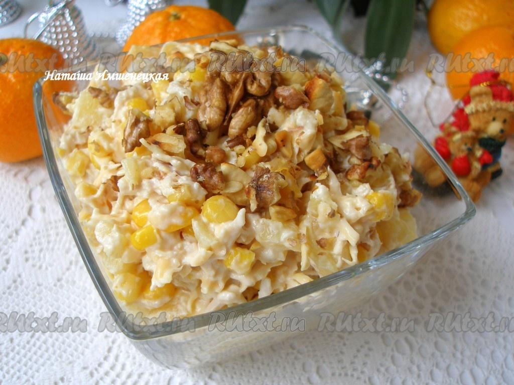 Салат из куриной грудки с ананасом и грецкими орехами