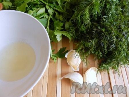 {amp}#xA;Приготовить соус. Для этого чеснок растереть с солью и маслом, развести водой, добавить нарезанную зелень и перемешать.