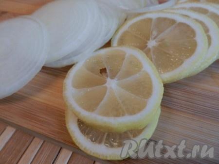 Лук и лимон вымыть и нарезать кольцами.