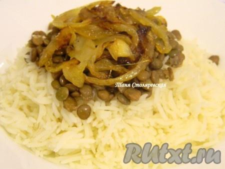 Когда рис готов, можно подавать. Насыпаем рис горкой, сверху чечевицу и украшаем луком.