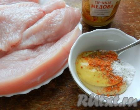 Филе индейки вымыть, обсушить и нарезать на порционные кусочки. Смешать горчицу, паприку, соль.