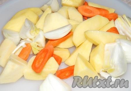Подготовить картофель, морковь, лук. Очистить их от кожуры, нарезать крупными кусочками.