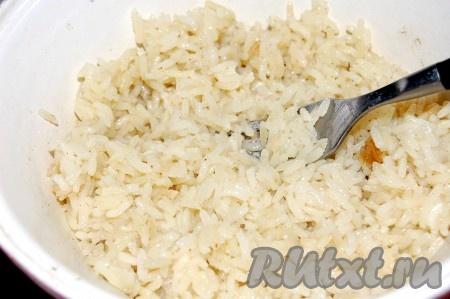 Рис взрыхлить с помощью вилки. Остудить.