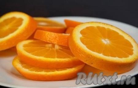 3. Нарезать кружечками апельсины если вам не нравится вкус цедры, срежьте ее).