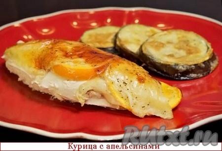 13. Разделайте готовую курицу на порционные куски, удалите из-под кожи апельсины, и подавайте с гарниром из отварного риса или пюре.